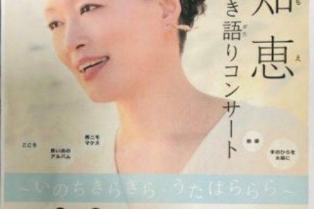 沢 知恵 コンサートのお知らせ(2020.3.9)